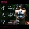 バンドじゃないもん!MAXX NAKAYOSHI イニミニマニモ feat. BEMA from カイワレハンマー