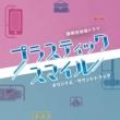 音楽:谷口尚久 静岡発地域ドラマ「プラスティック・スマイル」オリジナル・サウンドトラック
