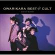 オワリカラ OWARIKARA BEST OF CULT 2010-2018 ~オワリカラの世界~