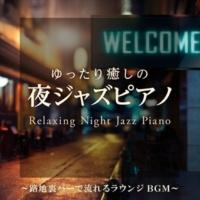 Relaxing Piano Crew Medicinal Modulation