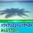 ジョーレナ ハワイアンズ 真珠貝の歌