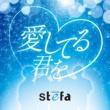 stefa 愛してる…君を