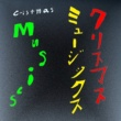 @kakicchysmusic クリスマス・サウンド (2017 Version.)