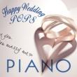 Kaoru Sakuma Happy Wedding POPS-ピアノ
