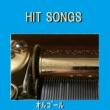 オルゴールサウンド J-POP オルゴール J-POP HIT VOL-580