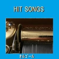 オルゴールサウンド J-POP 恋と愛 Originally Performed By 三代目J Soul Brothers from EXILE TRIBE (オルゴール)