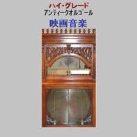 オルゴールサウンド J-POP マイ・ハート・ウィル・ゴー・オン 「タイタニック」より Originally Performed By セリーヌ・ディオン (アンティークオルゴール)