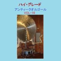 オルゴールサウンド J-POP 糸 Originally Performed By 中島みゆき (アンティークオルゴール)