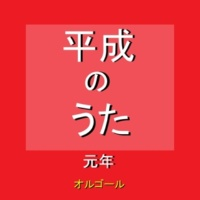 オルゴールサウンド J-POP Runner Originally Performed By 爆風スランプ (オルゴール)