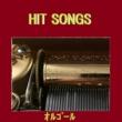 オルゴールサウンド J-POP オルゴール J-POP HIT VOL-579