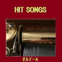 オルゴールサウンド J-POP トゥエンティフォー・カラット・マジック ~24K Magic~ Originally Performed By ブルーノ・マーズ (オルゴール)