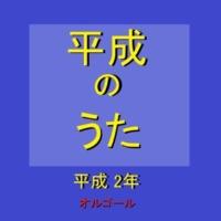 オルゴールサウンド J-POP さよなら人類 Originally Performed By たま (オルゴール)