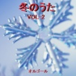 オルゴールサウンド J-POP オルゴール作品集 冬のうた VOL-2