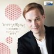 ヴィタリ・ユシュマノフ/塚田佳男 「ありがとう」を風にのせて - 日本名歌集 -
