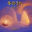 オルゴールサウンド J-POP オルゴール作品集 冬のうた VOL-1