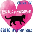 07870 Mysterious だいじょうぶだよ feat.Chika