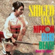 中シゲヲ NIPPON ELEKI BEAT vol.1
