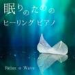 Relax α Wave 眠りのためのヒーリングピアノ