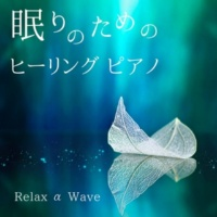 Relax α Wave Piano Fix