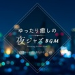 Relaxing Guitar Crew ゆったり癒しの夜ジャズBGM - Smooth Night Duo -