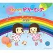 ドリーミング それいけ!ドリーミング ~30th Anniversary Album~