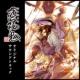 金子憲次 薄桜鬼 オリジナルサウンドトラック(Digital album)