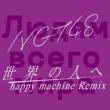 NGT48 世界の人へ(happy machine Remix)