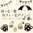 青木晋太郎 ほっと一息 カフェ・ピアノ 雨の日にお気に入りの音楽を (PCM 48kHz/24bit)