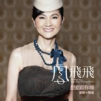 Fong Fei-Fei Fly With You: Super Best Of Fong Fei Fei