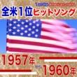 ダニー/ジュニアーズ アット ザ ホップ
