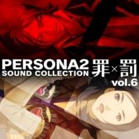 アトラスサウンドチーム ペルソナ2 罪×罰 サウンドコレクションvol.6