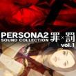 V.A. ペルソナ2 罪×罰 サウンドコレクションvol.1