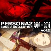 アトラスサウンドチーム ペルソナ2 罪×罰 サウンドコレクションvol.2