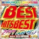 DJ B-SUPREME BEST HITS BEST -2019 NEW HITS-