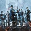 遠藤浩二 『映画刀剣乱舞』オリジナルサウンドトラック