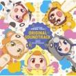 manzo、堤博明、神ノ木高校チアリーディング部 TVアニメ「アニマエール!」オリジナルサウンドトラック