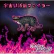 [ぴこぴこ≠にゃんちゃ~] 宇宙戦隊猫ファイター