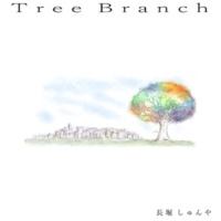 長堀しゅんや Tree Branch