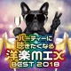 Party Town パーティーに聴きたくなる洋楽MIX BEST 2018