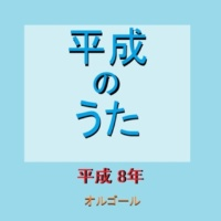 オルゴールサウンド J-POP オルゴール作品集 平成のうた(平成8年)1996年