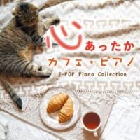 Kaoru Sakuma 心あったか カフェ・ピアノ J-POP Piano Collection