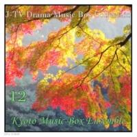 Kyoto Music Box Ensemble 若い広場 (「ひよっこ」より)music box