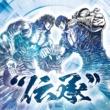 """ヴァリアス・アーティスト 北斗の拳 35th Anniversary Album """"伝承"""""""