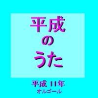 オルゴールサウンド J-POP フラワー (オルゴール)