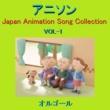オルゴールサウンド J-POP オルゴール作品集 アニソン VOL-1 ~Japan Animation Song Collection~