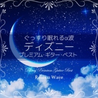 Relax α Wave Remember Me(ギター)【『リメンバー・ミー』より】