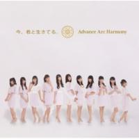 Advance Arc Harmony 今、君と生きてる。