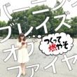 バーニングブレイズオブファイヤー 呪いのビデオ