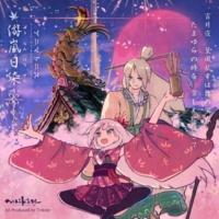 舞風-Maikaze/時音-Tokine この美しい世界で [no vocal track]