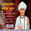 Kumaar Sanjeev feat. Bipin Parmar Jalaram Bapa Dhun